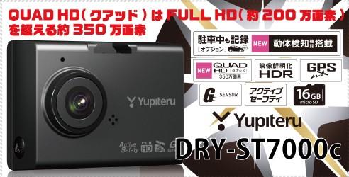 ユピテル アクティブセーフティ機能+GPS&Gセンサー搭載 Full HD ドライブレコーダー DRY-ST7000c