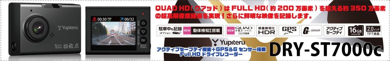 ユピテルドライブレコーダー DRY-ST7000c