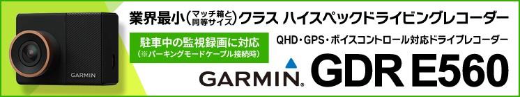 ガーミン QHD・GPS・ボイスコントロール対応ドライブレコーダー GDR E560
