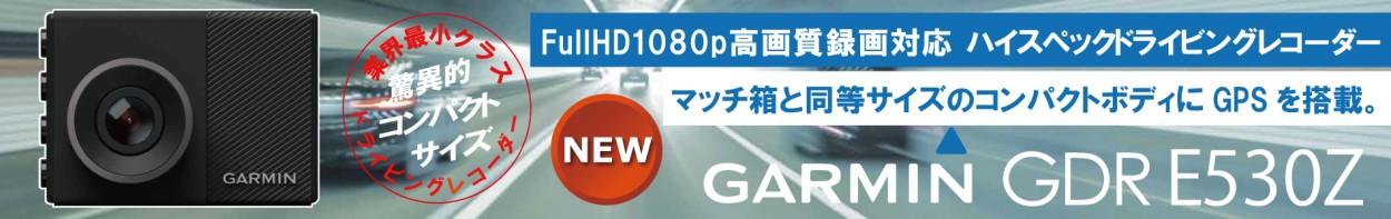 ガーミン GPS対応ドライブレコーダー GDR E530Z