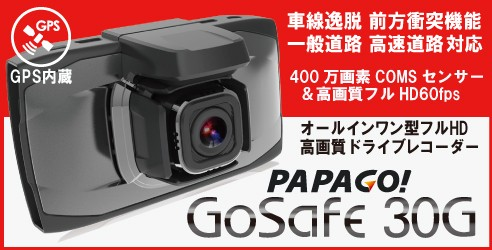 PAPAGO GPS内蔵オールインワン型フルHD高画質ドライブレコーダー GoSafe 30G