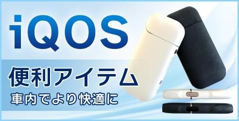 IQOS おすすめ快適アイテム