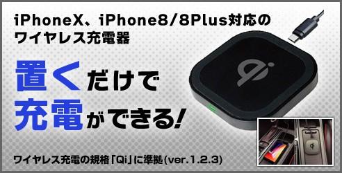Qi規格充電器