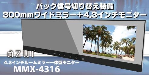 アズール 4.3インチルームミラー一体型モニター MMX-4316