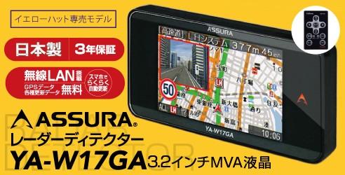 ユセルスター ASSURA 3.2インチ液晶搭載 GPS一体型レーダー探知機 YA-W17GA