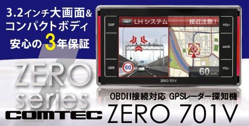 コムテック GPSレーダー探知機 ZERO 701V