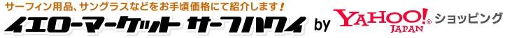 税込8640円お買い上げで送料無料!!