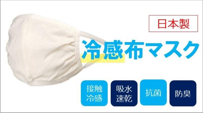 冷感布マスク