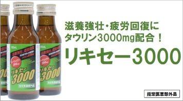 低カロリー 栄養ドリンク リキセー3000