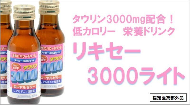 低カロリー 栄養ドリンク リキセー3000ライト