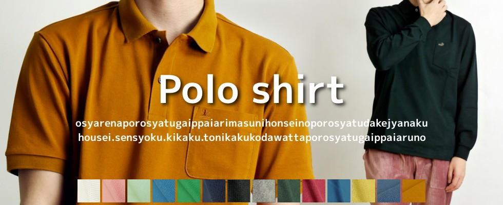 メンズ ポロシャツ