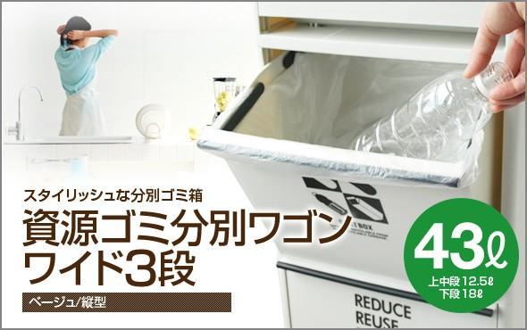資源ゴミ分別ワゴンワイド3段