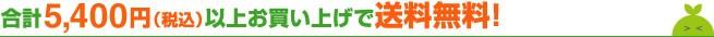 合計5,000円(税込)以上お買い上げで送料無料!