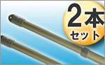 セキスイアルミ製物干し竿(3m)2本セット