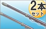 セキスイハンガー掛け付き物干し竿(3m)2本セット