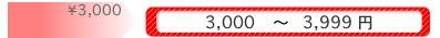 3000〜3999円