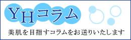 敏感肌用スキンケア〜YHコラム