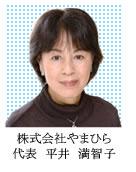 敏感肌用スキンケアYH化粧品 株式会社やまひら 代表 平井満智子