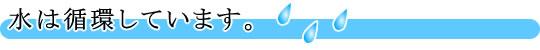 水は循環しています。