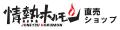 情熱ホルモン直売ショップ Yahoo店 ロゴ