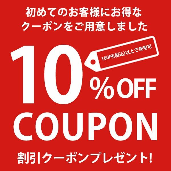 初めてお買い物の方限定!10%OFFクーポンプレゼント!