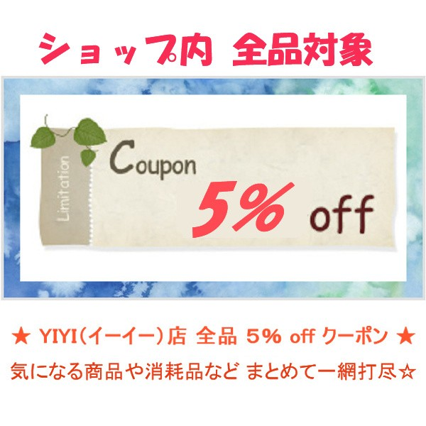 YIYI店★全品5%off クーポン