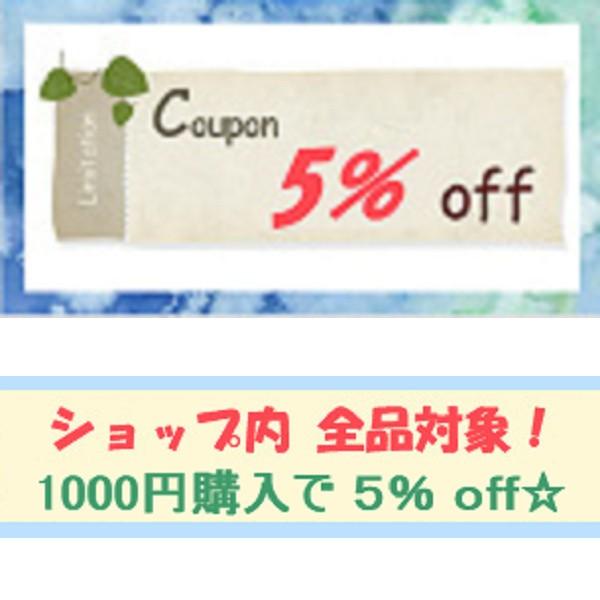 ☆1000円購入で全品5% off クーポン