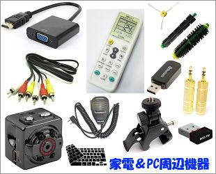 家電&PC周辺機器