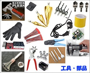 工具、部品