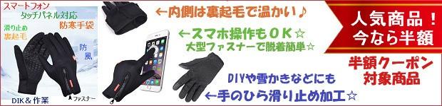 【機能手袋半額クーポン】