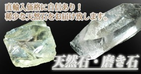 天然石・磨き石