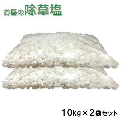 お墓の除草塩10kg大袋入り×2袋 合計20kg 粒サイズM・L(10〜20mm)