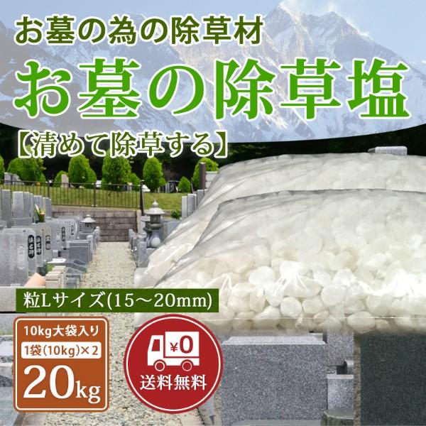 お墓の除草塩10kg大袋入り×2袋合計20kg 粒Lサイズ(15〜20mm)
