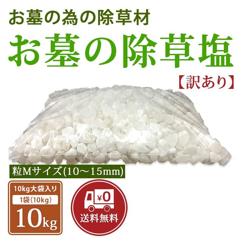 お墓の除草塩10kg大袋入り【訳あり】 合計10kg 粒Mサイズ(10〜15mm)