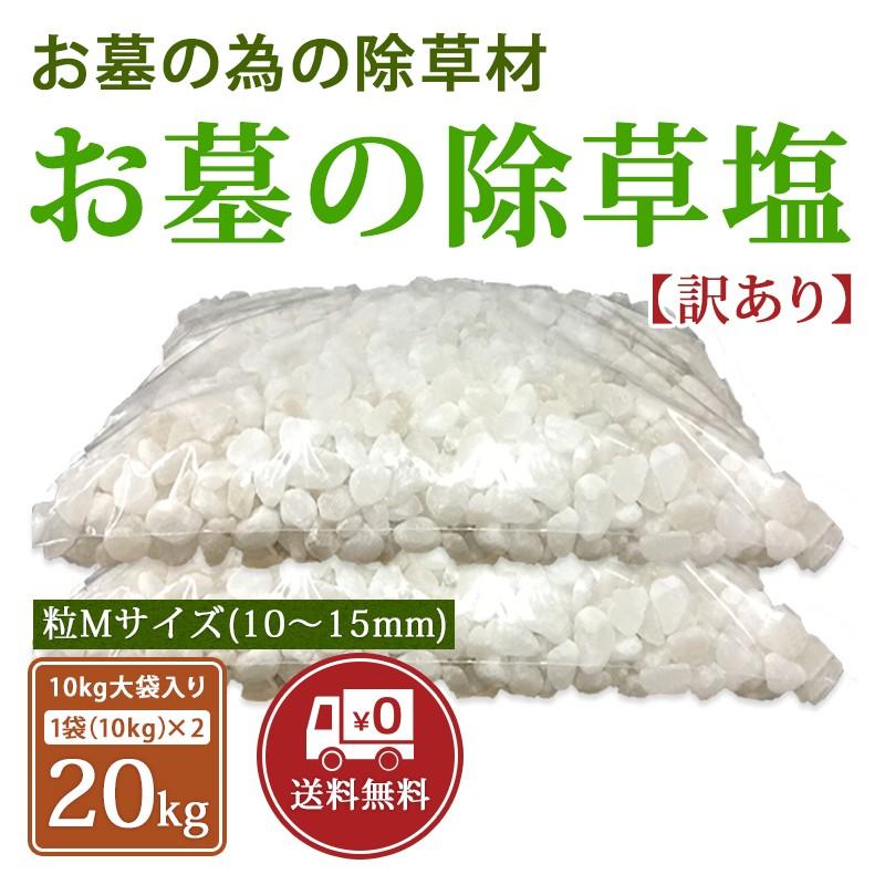 お墓の除草塩10kg大袋入り【訳あり】×2袋 合計20kg 粒Mサイズ(10〜15mm)