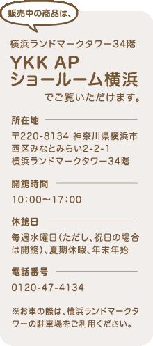 販売中の商品は、横浜ランドマークタワー34階YKK APショールーム横浜でご覧いただけます。