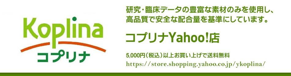 コプリナYahoo!店