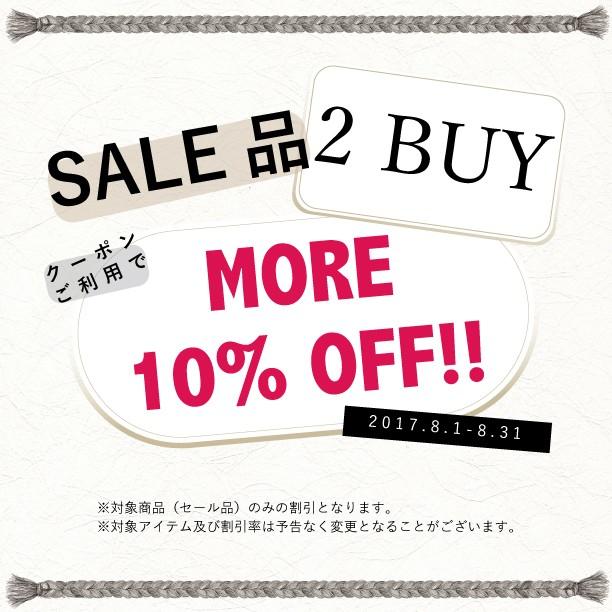 2 buy more 10% off