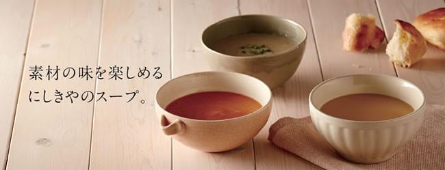 にしきやのスープ ふかうら雪にんじんポタージュ、ごぼうポタージュ、コーンポタージュ