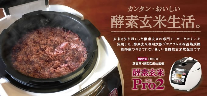 人気急上昇!酵素玄米プラス