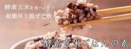 酵素玄米プロ2/こうそげんまい