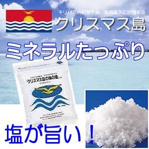 クリスマス島の海の塩