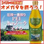 キャノーラ油(オメガ9)