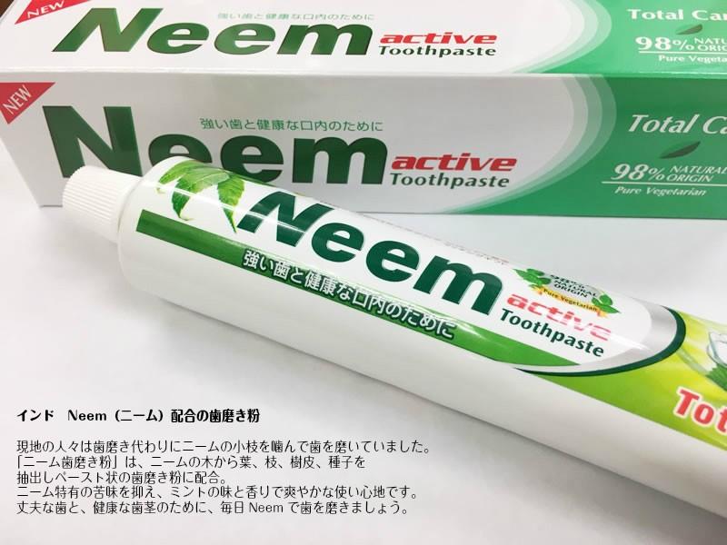 ニーム歯みがき粉