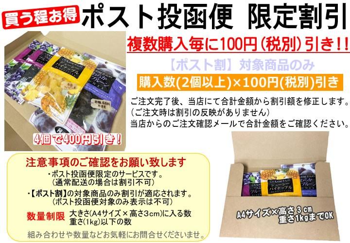 【ポスト割】対象商品