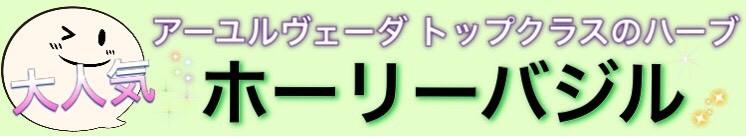 ホーリーバジル/トゥルシーの商品