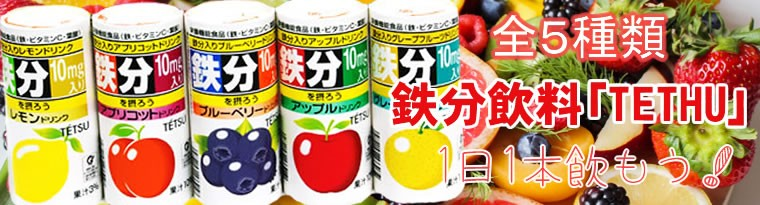 鉄分飲料「TETHU」 森食品工業