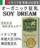 豆乳生活始めませんか?イタリア産有機JAS認定 豆乳 ソイドリーム