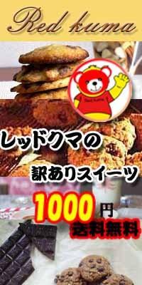 レッドクマの訳ありスイーツ1000円送料無料