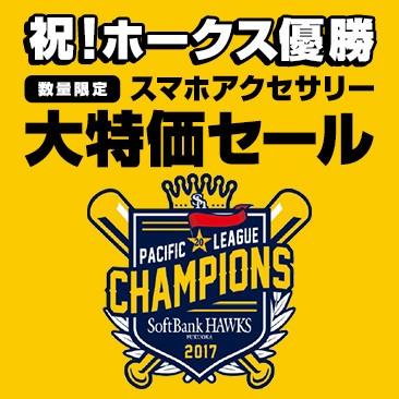 福岡ソフトバンクホークス優勝記念!1000円OFFクーポン